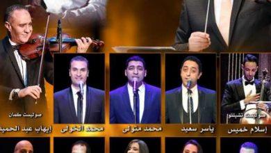 روائع العندليب عبدالحليم حافظ في أوبرا الإسكندرية الخميس