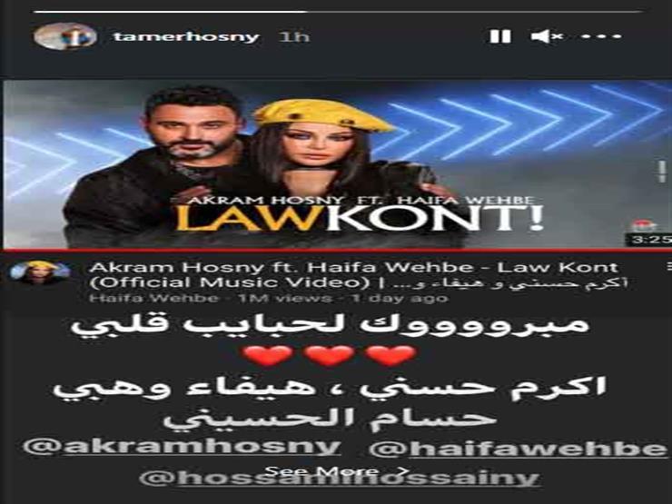 تامر حسني copy