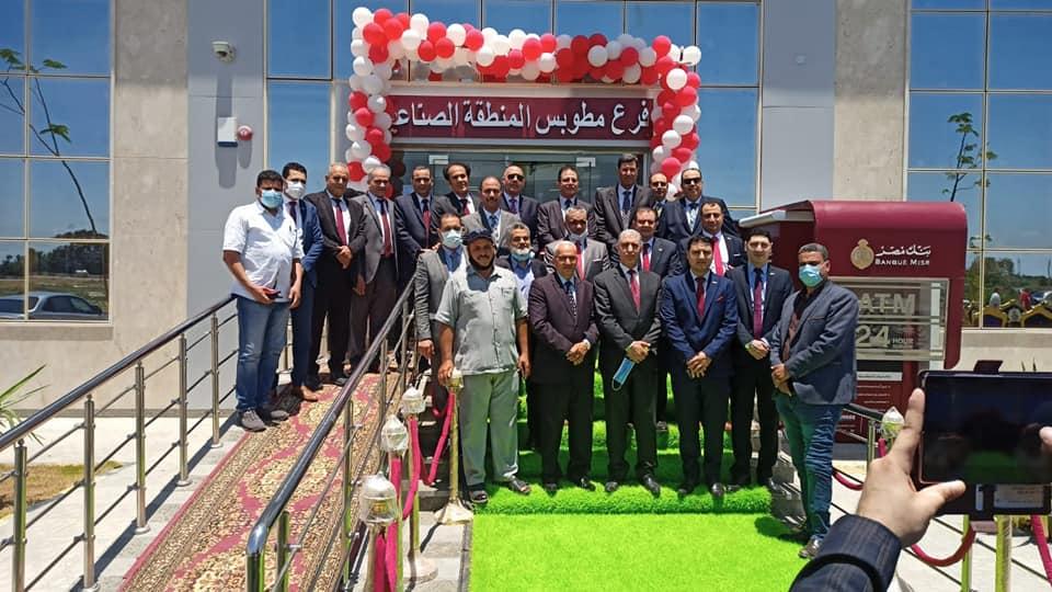 افتتاح بنك مصر بالمنطقة الصناعية