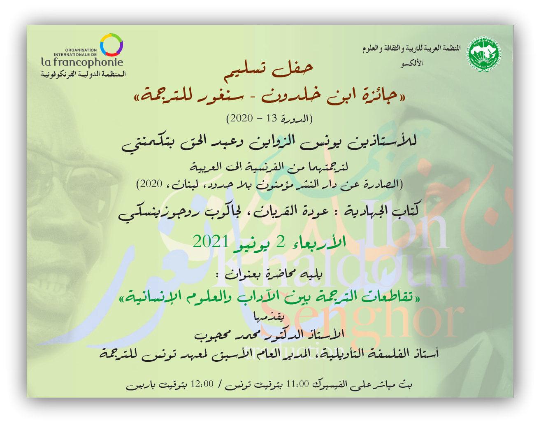 اعلان المنظمة عن  موعد تسليم الجائزة